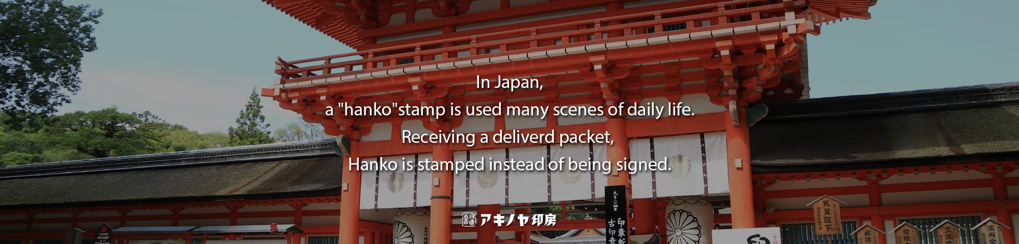 Kyoto AKINOYA HANKO (stamp) - Japanese kanji hanko stamp shop
